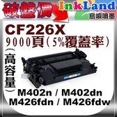 HP CF226X(NO.26X) 高容量相容環保碳粉匣 一支【適用】M402n / M402dn / M426fdn / M426fdw