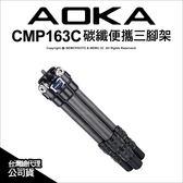 AOKA CMP163C 碳纖便攜三腳架 承重3kg 迷你 三腳架 自拍棒 攝影 直播 公司貨★6期0利率★薪創數位