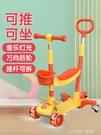 滑板車兒童2-6-8歲以上三合一可坐可推可騎溜溜車小孩單腳滑滑車 樂活生活館