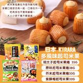 日本 KIRARA多風味起司米果捲