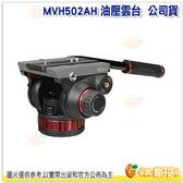 曼富圖 Manfrotto MVH502AH 502HD 觀鳥攝影油壓雲台 載重4kg (501HDV 改款) 公司貨