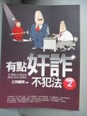 【書寶二手書T1/心理_JNG】有點奸詐不犯法(2)_公孫龍策