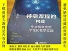 二手書博民逛書店特需課程的構建罕見品如圖Y25442 陳興冶 上海教育出版社 出版2019