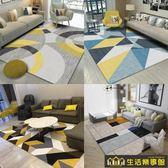 ins北歐地毯客廳簡約現代茶幾毯臥室滿鋪可愛網紅同款地墊大面積 NMS生活樂事館