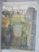 【書寶二手書T3/收藏_FJA】全國美展(48)當代名家藝術拍賣會