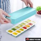 製冰盒帶蓋密封模具硅膠家用冰格速凍器凍冰塊【探索者户外生活馆】