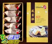[7玉山最低比價網] 佳德糕餅 鳳黃酥(6入)《商品有效期15天》x 2 盒