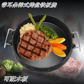 煎鍋/烤鍋-鑄鐵韓國韓式燒烤盤不粘燒烤鍋戶外家用烤肉烤盤烤肉爐鐵板燒【年貨好貨節免運費】