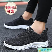 跑步鞋男2021春季新款輕便跑鞋防滑軟底透氣減震休閒運動鞋男
