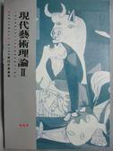 【書寶二手書T2/藝術_MCJ】現代藝術理論II_余珊珊, HERSCHEL B.