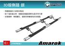 ||MyRack|| CAN AUTO 3D版側踏 銀 Amarok專用 土耳其進口 登車踏板 車側踏板  一組2支