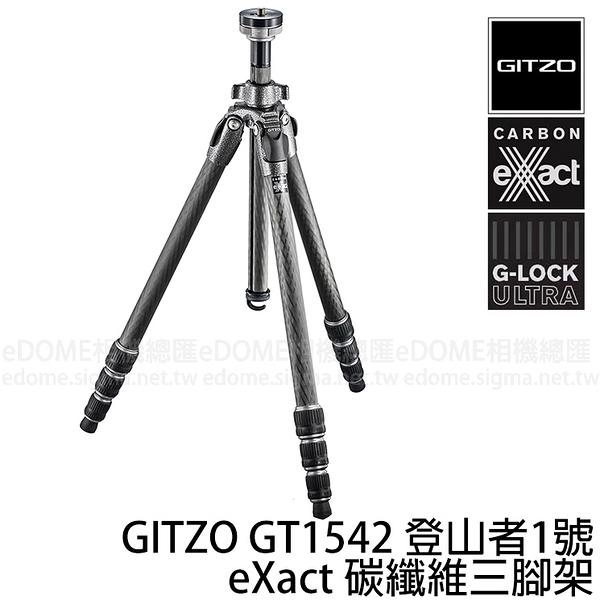 GITZO GT 1542 eXact 碳纖維三腳架 (24期0利率 免運 文祥貿易公司貨) 登山者 1號腳