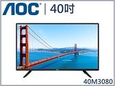 ↙0利率↙美國AOC 40吋FHD IPS廣色域 淨藍光科技 LED廣視角液晶電視 40M3080【南霸天電器百貨】