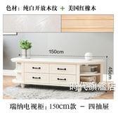 (交換禮物)現代簡約北歐電視櫃實木客廳臥室美式小戶型歐式地櫃XW