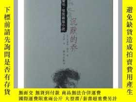 二手書博民逛書店罕見埃德加.愛倫.坡獎最佳小說--沉默的喬14840 美)傑斐遜