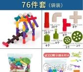 兒童水管道積木拼裝玩具益智力 動腦多功能男孩1-2歲寶寶早教玩具 小城驛站