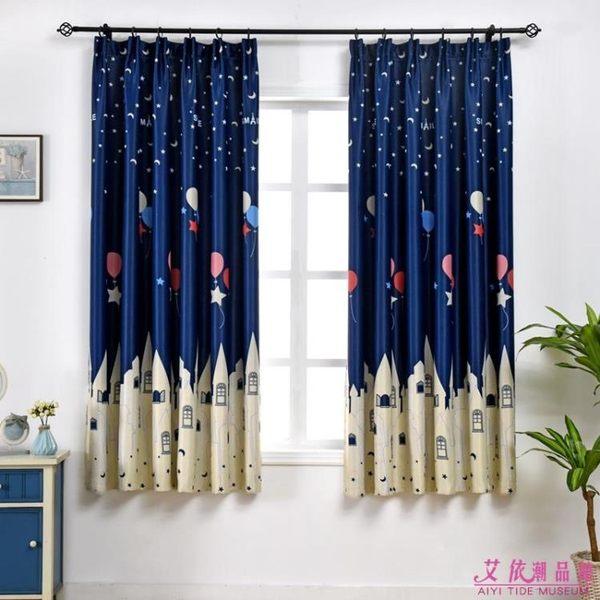 窗簾 成品 高遮光 窗簾 簡約 現代 短簾 臥室 飄窗 客廳 平面窗 免打孔 安裝
