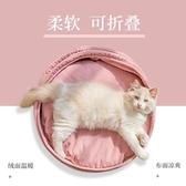 貓窩四季通用摺疊寵物窩貓咪睡覺貓盆夏季狗窩貓屋可拆洗貓咪用品