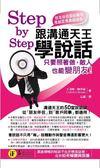 (二手書)Step by Step 跟溝通天王學說話
