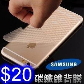 碳纖維背膜 三星 A8(2018) / A8+(2018) 超薄半透明手機背膜 防磨防刮貼膜