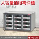 【大容量抽屜零件櫃】樹德 A5V-312 12格抽屜 裝潢 水電 維修 汽車 耗材 電子 3C 包膜 精密 車床 電器