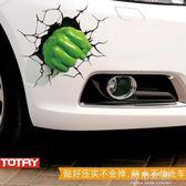 汽車貼紙創意個性劃痕遮擋貼畫3d立體改裝車身貼裝飾貼刮痕貼膜 可可鞋櫃