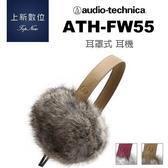 立即出貨《台南-上新》ATH - FW55 天然兔毛 耳罩式 耳機 天然毛皮 獨特 設計限量款 公司貨