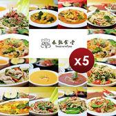 【泰凱食堂】泰式料理即食包 (14道料理任選)-5入組