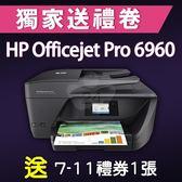 【限時加碼送100元7-11禮券】HP Officejet Pro 6960 / OJ 6960 雲端無線多功傳真複合機