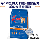 丹 DAN 狗狗營養膳食系列-全齡犬 口腔+關節配方 羊肉金槍魚椰油30LB 台灣製造