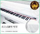 【小麥老師樂器館】PNB-01 【A160】 鋼琴防塵罩 防塵罩 琴罩 防塵套 電鋼琴 電子琴 鋼琴