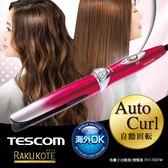 TESCOM 負離子自動直/捲髮器(ITH1700TW)