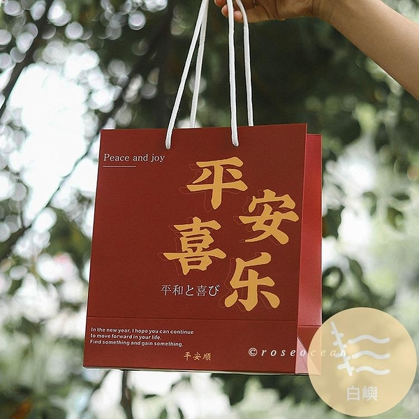 2個裝 禮品袋平安喜樂溫柔善良美好寓意生日禮物包裝手提紙袋【白嶼家居】