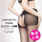 【5008-0508】情趣内衣開檔連庫絲襪