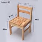 學習椅 全橡木實木靠背椅 兒童學習靠背椅靠背凳子木凳小方凳矮凳小椅子【快速出貨八折優惠】