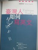 【書寶二手書T1/語言學習_XBU】臺灣人如何寫英文_劉柏登