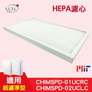 【 HEPA濾心】適用於3m超濾淨型CHIMSPD-01/02UCF FAP01/02 5坪6坪10坪適用