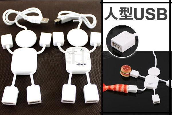創意人形USB分線器 HUB/USB2.0 高速 隨插即用 4Port 四口【美日多多】
