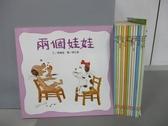 【書寶二手書T2/少年童書_RCC】兩個娃娃_同行_收集東收集西_滅龍行動等_共15本合售