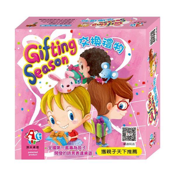 【桌上遊戲】交換禮物 Gifting Season Q18103-1 世一 (購潮8)