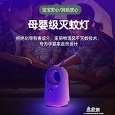 光觸媒捕蚊燈吸入式捕蚊燈滅蚊燈捕蚊燈新款USB滅蚊燈小 易家樂