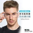 【防疫】防霧高清護目鏡 防飛沫防唾液飛濺 男女通用 安全多功能防護眼鏡 [ WiNi ]