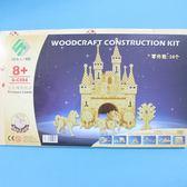 DIY木質拼圖 3D立體拼圖 立體模型屋(G-C004公主城堡組合.大3片入)/一組入{定150}~