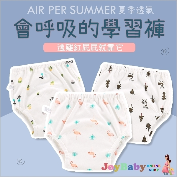 紗布學習褲 嬰兒尿布褲 訓練褲隔尿褲-JoyBaby