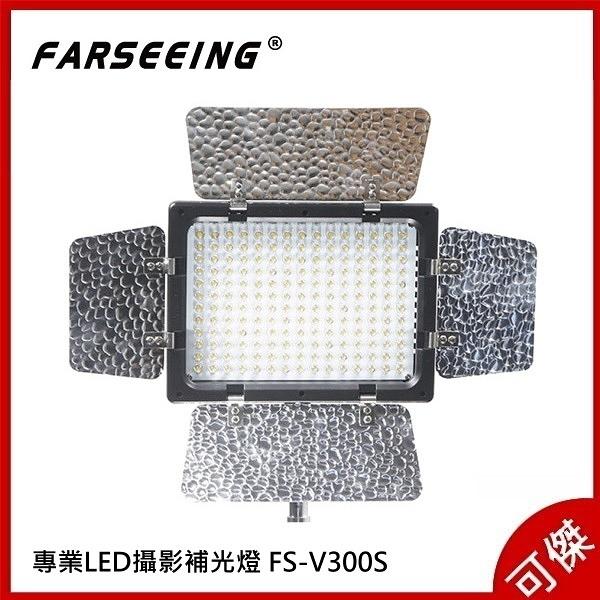 Farseeing 凡賽 FS-V300S 專業LED攝影燈 雙色溫 持續燈 補光燈 勝興公司貨 可傑