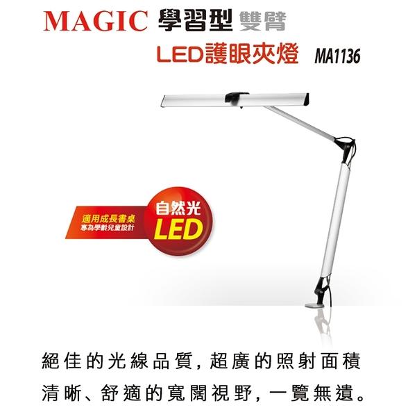 【燈王的店】MAGIC美容 美髮 美甲 美睫 麻將 鋼琴 閲讀 LED 9W雙臂夾燈 可加購檯燈座及立燈座 MA1136