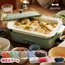 日本【BRUNO】 BOE021多功能鑄鐵電烤盤(2-3人份量/ 附2個烤盤)