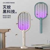 電蚊拍充電式家用超強力滅蚊燈二合一鋰電池多功能誘蚊蒼蠅拍神器 【端午節特惠】