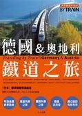 (二手書)德國&奧地利鐵道之旅