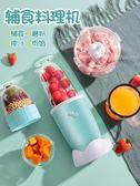 寶寶嬰兒輔食機多功能一體輔食工具套裝家用小型料理攪拌機研磨碗   名購居家 ATF